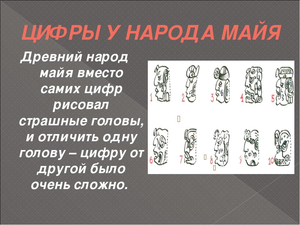 ЦИФРЫ У НАРОДА МАЙЯ Древний народ майя вместо самих цифр рисовал страшные гол...