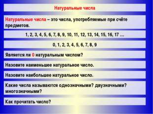 Натуральные числа Натуральные числа – это числа, употребляемые при счёте пред