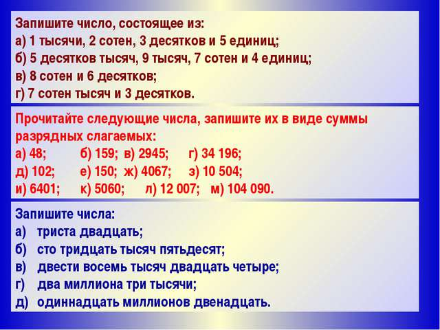 Запишите число, состоящее из: а) 1 тысячи, 2 сотен, 3 десятков и 5 единиц; б)...
