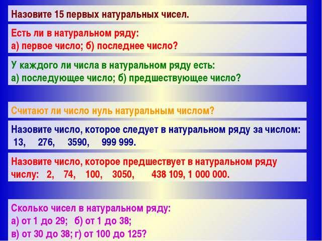 Сколько чисел в натуральном ряду между числами: а) 1 и 29;б) 1 и 38; в) 30...