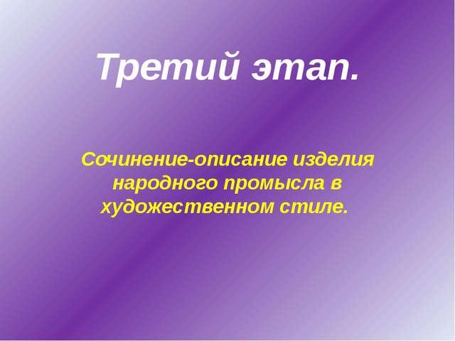 Третий этап. Сочинение-описание изделия народного промысла в художественном с...