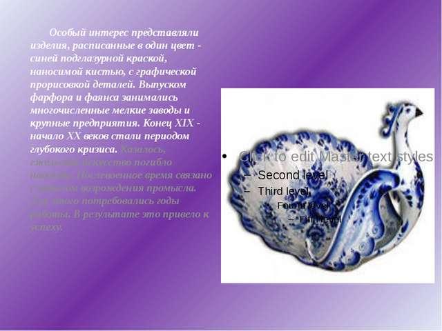 Особый интерес представляли изделия, расписанные в один цвет - синей подглаз...