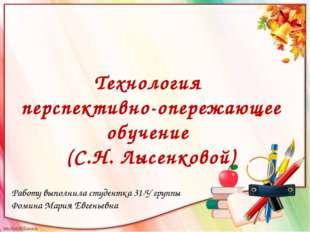 Работу выполнила студентка 31-У группы Фомина Мария Евгеньевна Технология пер