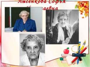 Лысенкова Софья Николаевна Лысенкова Софья Николаевна - учитель начальных кла