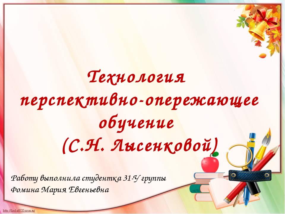 Работу выполнила студентка 31-У группы Фомина Мария Евгеньевна Технология пер...