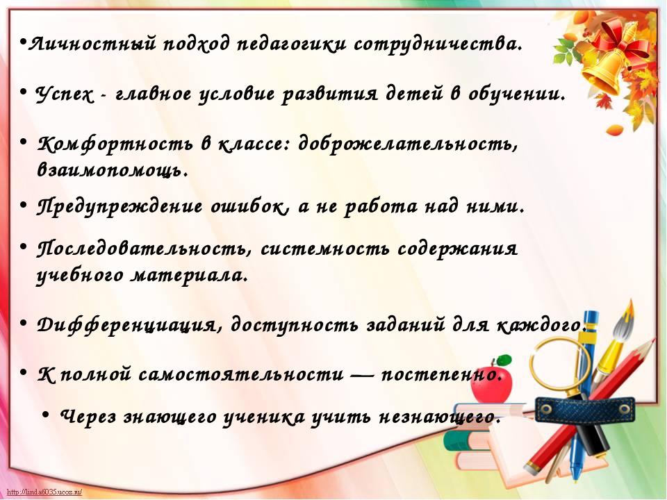 Личностный подход педагогики сотрудничества. Успех - главное условие развити...