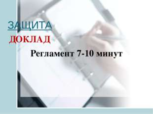 ЗАЩИТА ДОКЛАД Регламент 7-10 минут