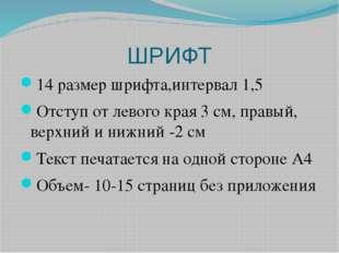 ШРИФТ 14 размер шрифта,интервал 1,5 Отступ от левого края 3 см, правый, верхн