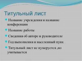 Титульный лист Название учреждения и название конференции Название работы Све