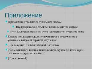 Приложение Приложения отделяются отдельным листом Все графические объекты под
