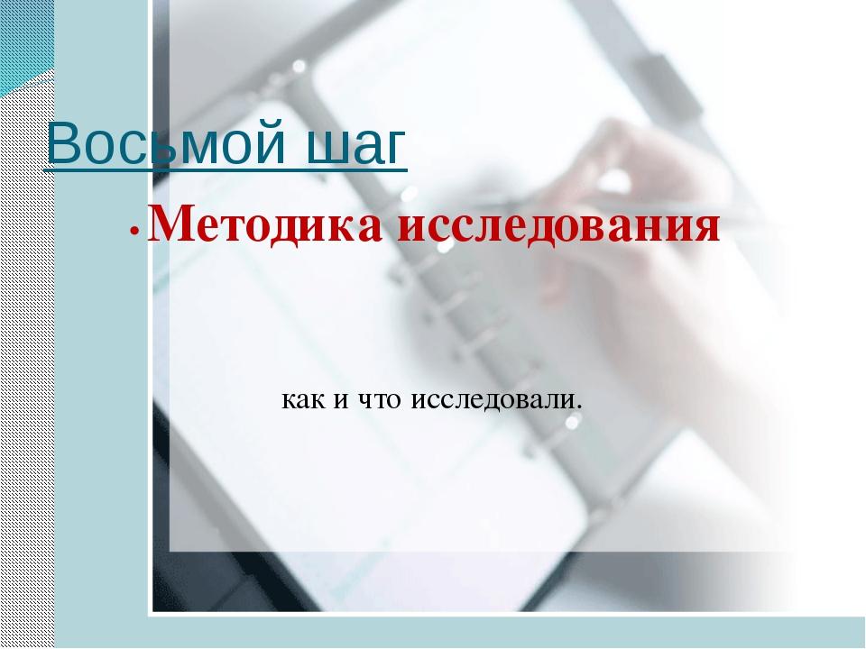 Восьмой шаг • Методика исследования как и что исследовали.