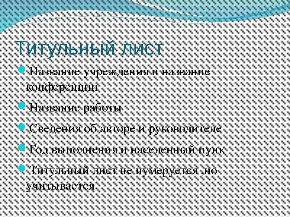 Титульный лист Название учреждения и название конференции Название работы Све...