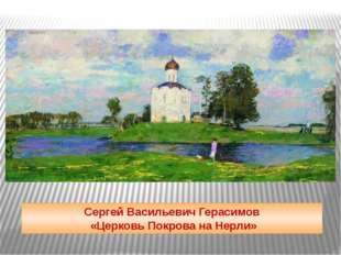 Сергей Васильевич Герасимов «Церковь Покрова на Нерли»