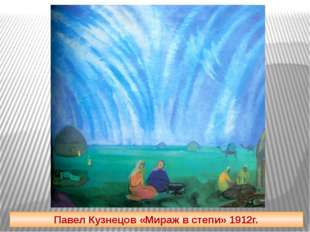 Павел Кузнецов «Мираж в степи» 1912г.