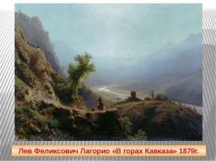Лев Феликсович Лагорио «В горах Кавказа» 1879г.