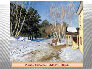 Исаак Левитан «Март» 1895г.
