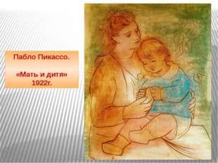 Пабло Пикассо. «Мать и дитя» 1922г.