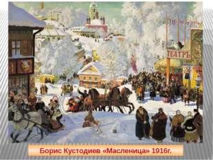 Борис Кустодиев «Масленица» 1916г.