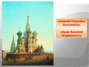 Алексей Петрович Боголюбов. «Храм Василия Блаженного»