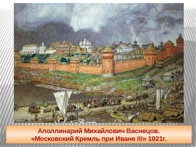 Аполлинарий Михайлович Васнецов. «Московский Кремль при Иване ΙΙΙ» 1921г.