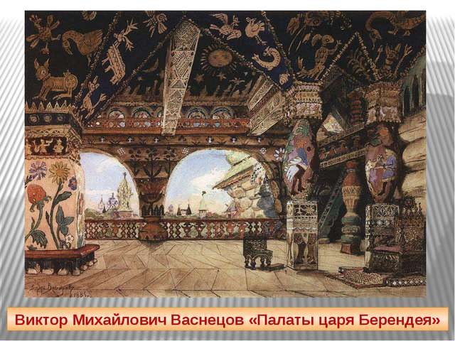 Виктор Михайлович Васнецов «Палаты царя Берендея»