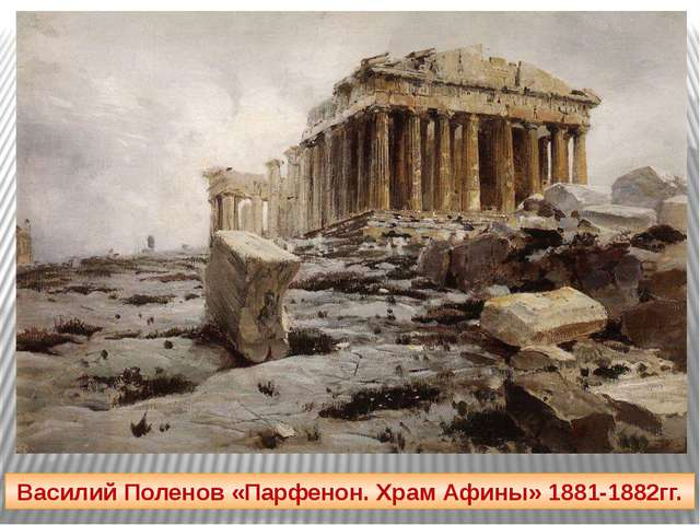 Василий Поленов «Парфенон. Храм Афины» 1881-1882гг.