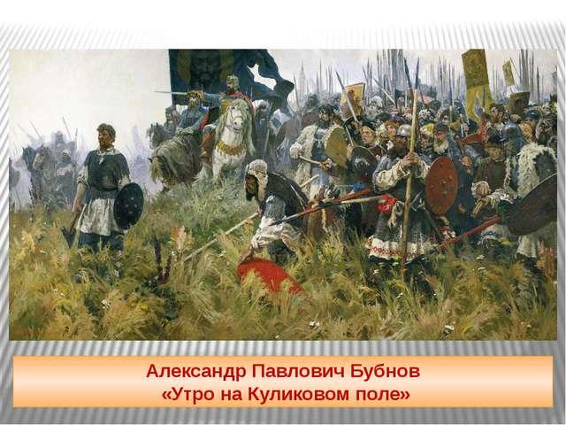 Александр Павлович Бубнов «Утро на Куликовом поле»