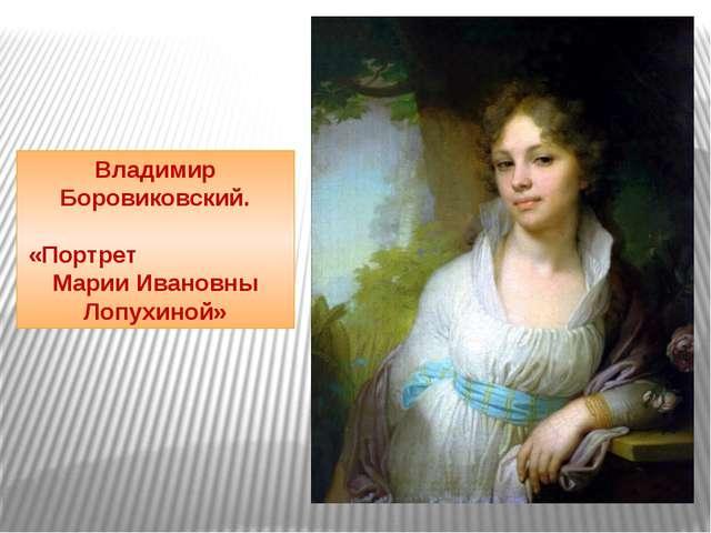 Владимир Боровиковский. «Портрет Марии Ивановны Лопухиной»