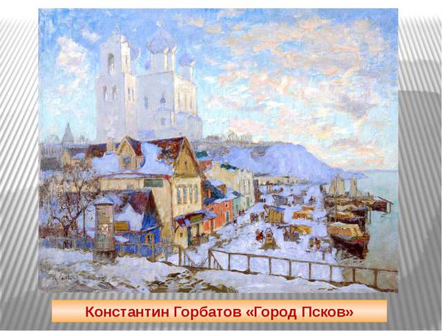 Константин Горбатов «Город Псков»