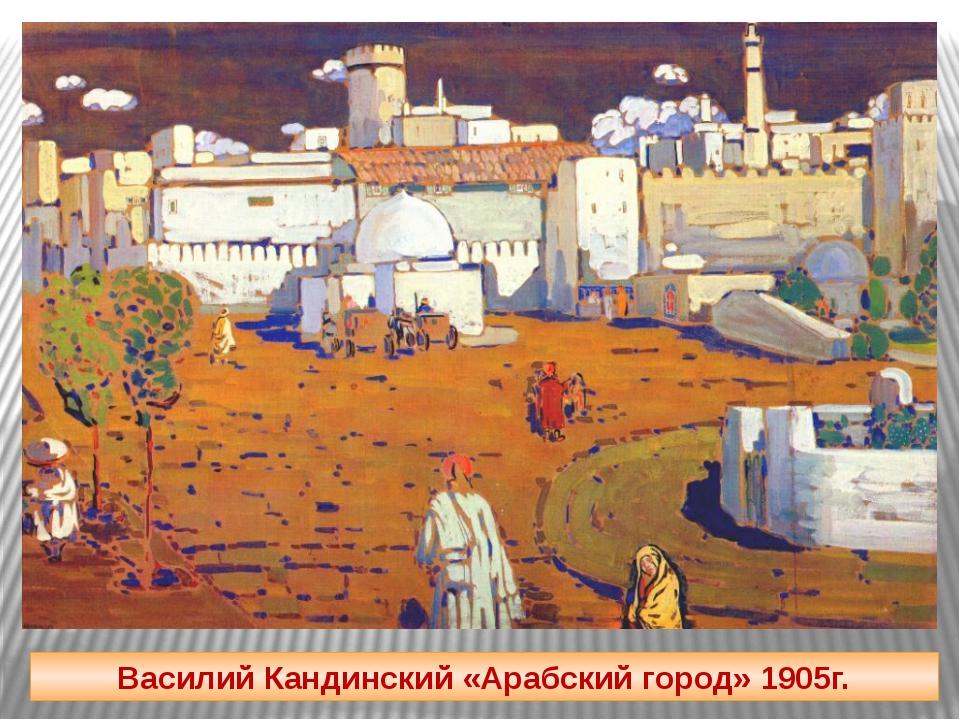Василий Кандинский «Арабский город» 1905г.