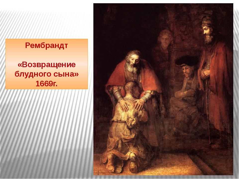 Рембрандт «Возвращение блудного сына» 1669г.