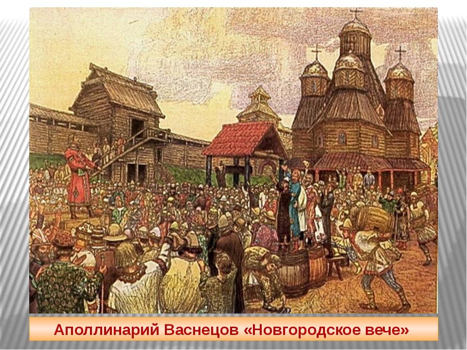 Аполлинарий Васнецов «Новгородское вече»
