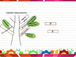 Глагол Глагол « Дерево предсказаний» ? Обозначает Часть речи Вопросы ? Дейст