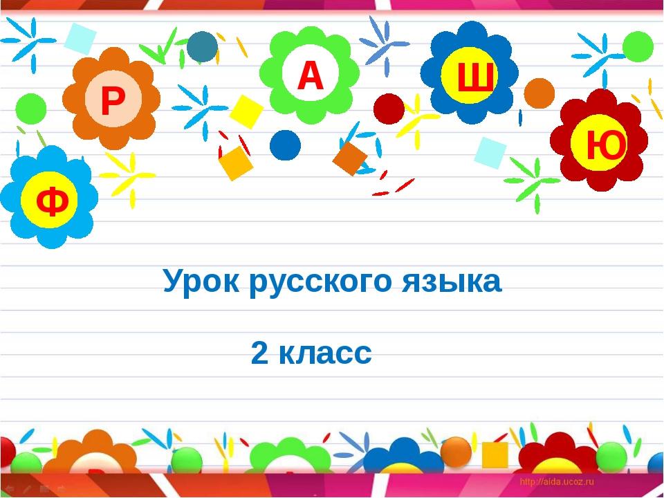 А Р Ю Ш Ф Урок русского языка 2 класс