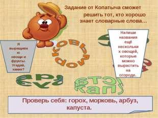 Задание от Копатыча сможет решить тот, кто хорошо знает словарные слова… Я в