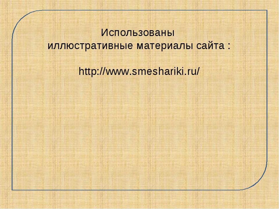 Использованы иллюстративные материалы сайта : http://www.smeshariki.ru/