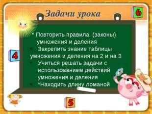 Задачи урока * Повторить правила (законы) умножения и деления Закрепить знан