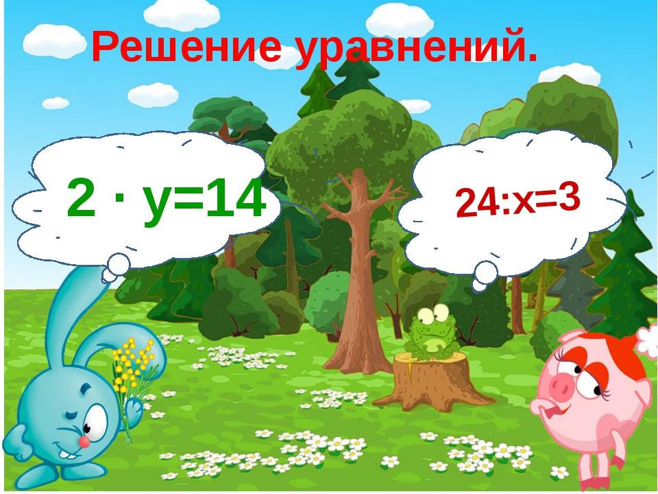 2 ∙ у=14 24:х=3 Решение уравнений.