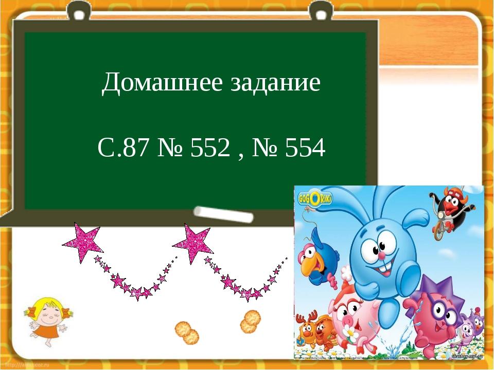 Домашнее задание С.87 № 552 , № 554