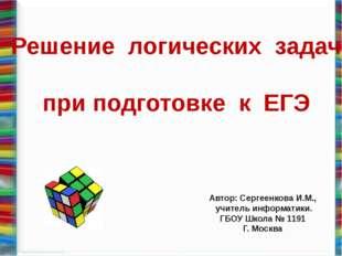 Сергеенкова ИМ - 1191 Автор: Сергеенкова И.М., учитель информатики. ГБОУ Школ