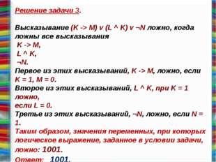 Сергеенкова ИМ - 1191 Решение задачи 3. Высказывание (K -> M) v (L ^ K) v ¬N