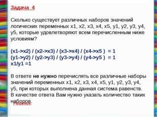 Задача 4 Сколько существует различных наборов значений логических переменных
