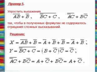 Пример 5. Упростить выражения так, чтобы в полученных формулах не содержа