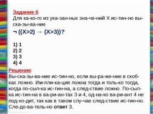 Задание 6 Для какого из указанных значений X истинно высказывание