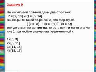 Задание 9 На числовой прямой даны два отрезка: P = [2, 10] и Q = [6, 14]