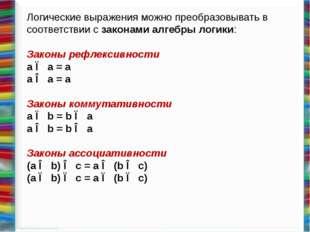 Логические выражения можно преобразовывать в соответствии с законами алгебры