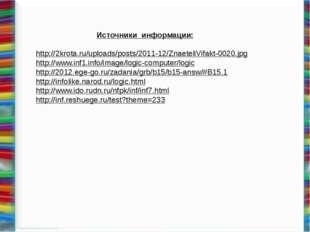 Источники информации: http://2krota.ru/uploads/posts/2011-12/ZnaeteliVifakt-0