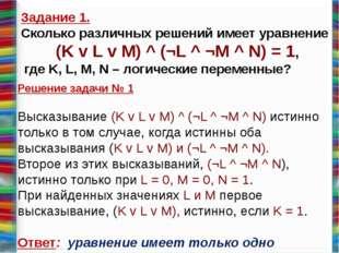 Сергеенкова ИМ - 1191 Задание 1. Сколько различных решений имеет уравнение (K