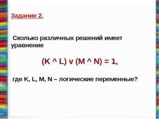Сергеенкова ИМ - 1191 Задание 2. Сколько различных решений имеет уравнение (K