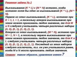 Сергеенкова ИМ - 1191 Решение задачи № 2 Высказывание (K ^ L) v (M ^ N) истин